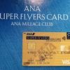 ANAプラチナ到達、そしてANAスーパーフライヤーズ (SFC) Gold Cardを得たけれど。。。