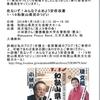 補遺・憲法をめぐる激動の2018年を和歌山の地から振り返る~原発問題など