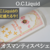 【VAPE】リキッド O.C.Liquid オスマンティス ペシェ