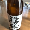 雑感 Vol.17 ~日本酒~