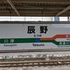 【駅ビルもあった】中央本線かつてのメインルート、辰野駅を探索
