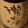 『瀧自慢 純米吟醸』忍者の里「伊賀」で造られる、透明感のあるお酒です。