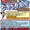 伊勢湾ジギング教室、今月は6月28日(水)に開催です!