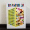 広告収入と店舗の売上で利益を最大化『HYAKKATEN』の感想