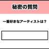 WEB上で個人情報入力の際の「秘密の質問」抽象的過ぎ問題