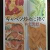 一万円選書〜キャベツ炒めに捧ぐ〜