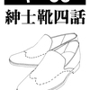 文学フリマ東京で靴の本を出す男