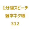 札幌市営地下鉄の特徴といえば?【1分間スピーチ|雑学ネタ帳312】