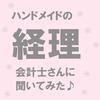 ハンドメイド)売上管理・帳簿・確定申告・青色申告・納税??どうする!?