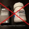 【体験談】AGA治療15ヶ月目!ミノタブ使っててもハゲ戻ったぞ!
