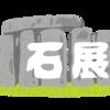 【展示】5月28日~6月10日は「石展」と自由テーマ展【出展者募集中】