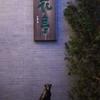 六花亭 喫茶室で昔ながらのホットケーキを。【函館五稜郭店】