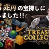 タカラッシュ!『TREASURE COLLECTION オンライン ~大富豪からの挑戦~』の感想