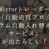 Mirrorトレーダーの「自動売買プログラム自動入れ替えサービス」が出たらしい!