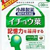 DFSP闘病生活回顧録(92)