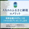 「ANAのふるさと納税」で、「ANA SKY コイン」(最大32%)と「ANAマイル」(固定1%)