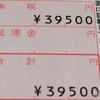 TOYOTA 86 自動車税をクレジットカードで支払って少し損をする Yahoo!公金支払い