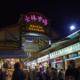 初めての台湾台北旅行で日曜に士林夜市で食事をしてきました!