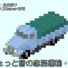 【Simutrans PAK128japan専用】ちょっと昔の志務運輸・改