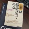 卑弥呼の都への水行陸行 続編(10) 芥川賞作家の邪馬台国論