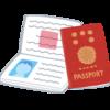 新デザインのパスポート導入が2019年じゃなくなった?!