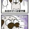 【犬漫画】お出かけ前はご機嫌取りが大変