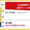 【ハピタス】エムアイカードが期間限定6,300pt(6,300円)!