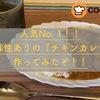 クックパッドレシピ人気No.1絶品中毒チキンカレーを作ってみたぞ!