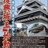 <熊本城>復興城主の申し込み方法とワンピース特典とはなに?