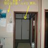 室内改造、改装1-1(和室を洋風仕上げで驚きの問題構造を発見!)