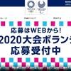 【2020年東京五輪】ボランティア応募8万人超について
