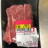 【絶品燻製料理】牛ブロックの燻製(ビーフベーコン)を自宅で作ってみた!