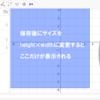 ブラウザ版GeoGebraで、アプレットのサイズ(ピクセル数)を指定・視覚化する