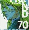 【2015年読破本217】BLEACH―ブリーチ― 70 (ジャンプコミックス)