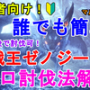 【MHW】誰でも簡単!歴戦王ゼノジーヴァを、ソロで簡単に倒す方法!Arch Tempered Xeno'Jiiva solo【モンスターハンターワールド/ゆっくり実況】