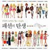 韓国塗り絵「ファッションの誕生カラーリングブック」本の紹介とP25の作品
