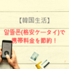 【韓国生活】알뜰폰(格安ケータイ)でスマフォ料金を節約!
