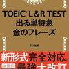 TOEIC450点〜800点でやった勉強法を紹介します
