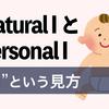 Natural I と Personal I