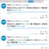 公式Twitter風 twicliユーザースタイルシート(デフォルト)