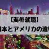 【海外就職】日本とアメリカの違い