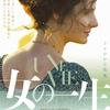 映画『女の一生』を観る