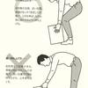 下から物を持ち上げるとき、腰痛を予防するには? 書籍【腰痛が治るのはどっち?】より