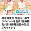 中村倫也company〜「vs魂」