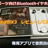 Jaybird X3があまりに凄すぎて即決で買ったからレビュー【音質自在】