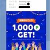 LINEトラベルで予約したら1000LINEポイント貰えました!