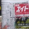 【競馬】日本ダービー(2018)をサイン馬券で考えてみる!って話