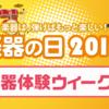 【楽器の日WEEK】6/10(土)店頭ウクレレ・カホンセミナー行ないます!