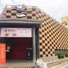 【台湾】チェーン店の這一鍋で麻辣鍋を満喫!