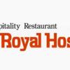 【節約術】ロイヤルホストでクーポン割引で食事をする方法!!お得な支払い方法を徹底解説!!